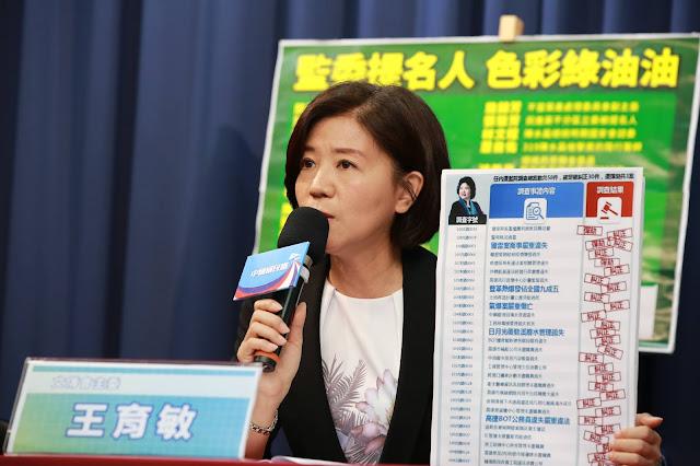 監委名單綠油油 國民黨:柏臺大人成酬庸 - 中國國民黨全球資訊網