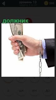 275 слов рука мужчины с цепью и деньгами как должник 13 уровень