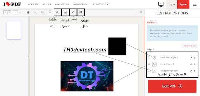 اداة Edit PDF الجديدة