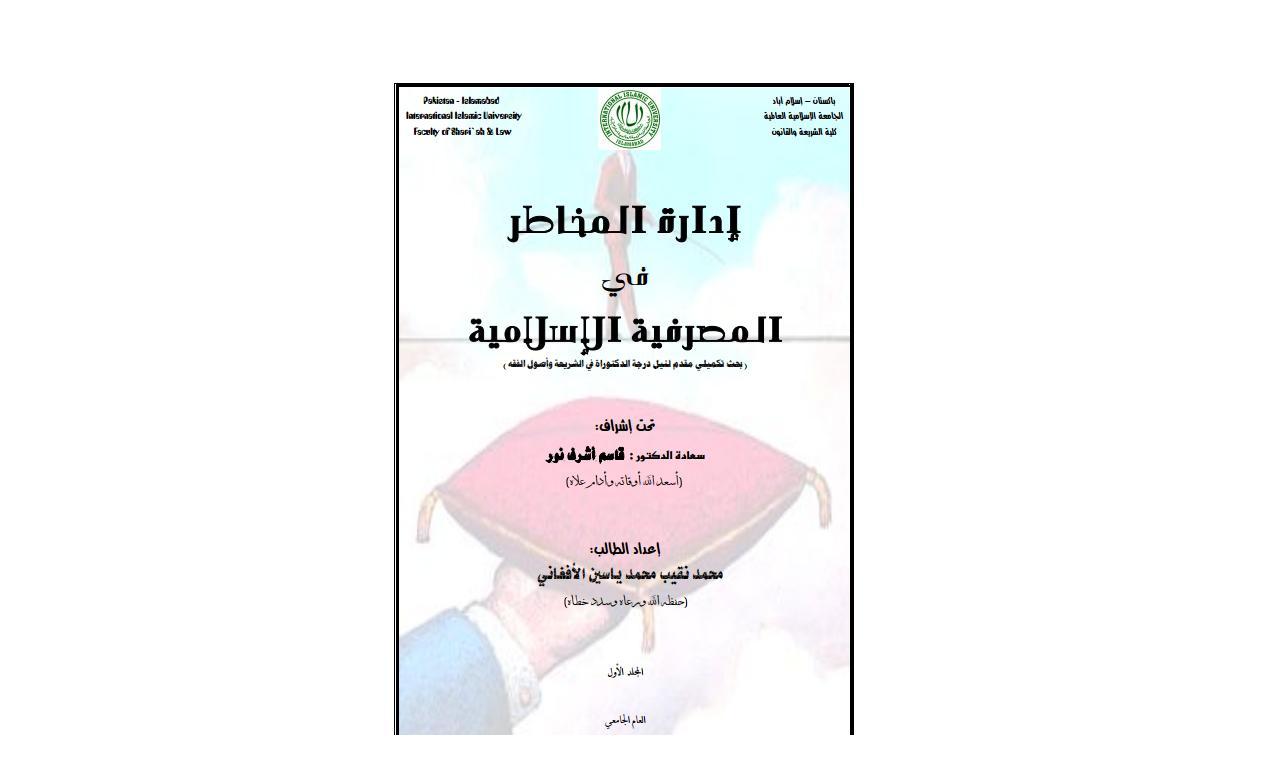 كتاب-اداره المخاطر فى المصرفيه الاسلاميه