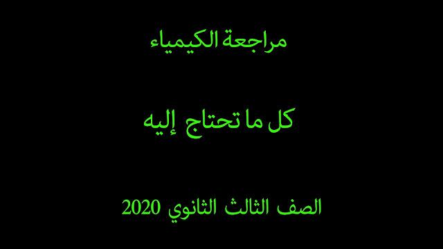 مراجعة كيمياء 3 ثانوي أ / محمد رزق كل ما تحتاج إليه 2020