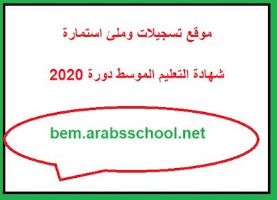 موقع تسجيلات وملئ استمارة شهادة التعليم المتوسط 2020