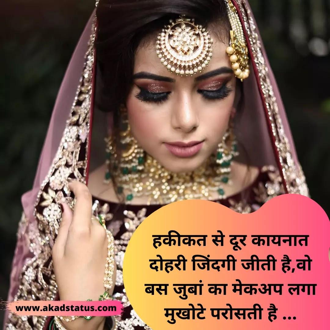 Makeup shayari, makeup status, makeup funny images, beauty parlour funny jokes, Beauty parlour Images, beauty parlour shayari Images