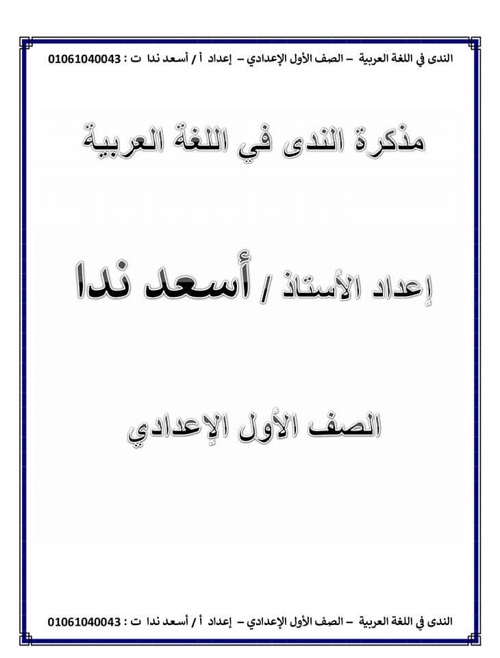 ملزمة لغة عربية الصف الأول الإعدادي شهر إبريل إختيار من متعدد أ/ أسعد ندا 1