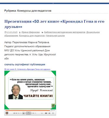 "Презентация конкурс ""Книги-юбиляры 2016"""