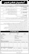 Public Sector Organization ITD Records Cell Jobs 2020/Storman,Lower division Clerk Jobs