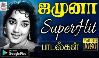 Jamuna super hit songs tamil