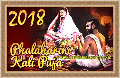 2018 Phalaharini Kali Puja Date & Time in India , फलहारिणी काली पूजा 2018 तारीख व समय