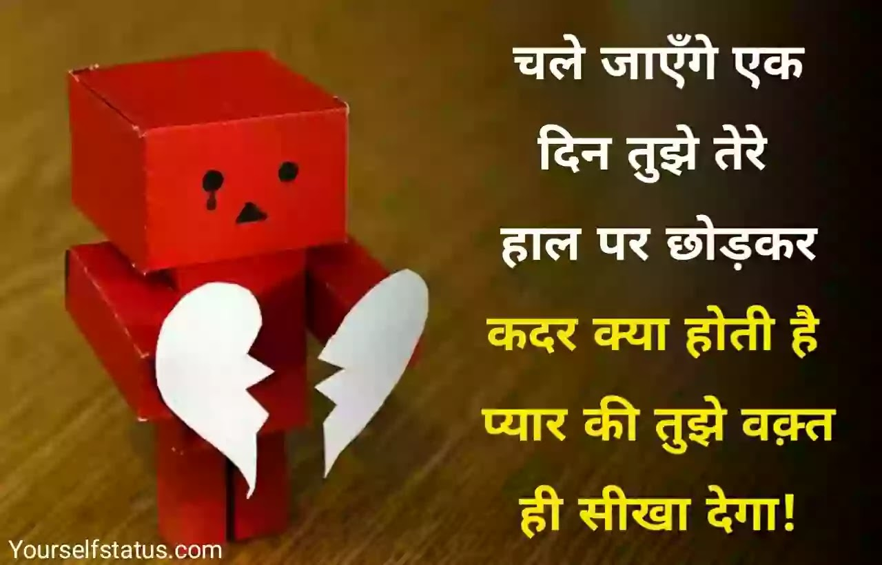 Breakup whatsapp Status hindi