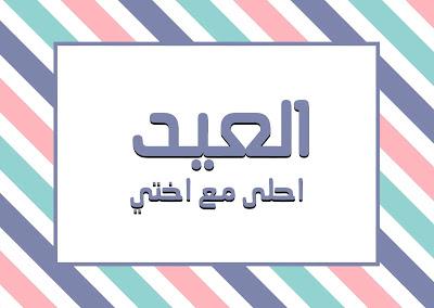 Happy Eid .. اجمل رسائل تهنئة بمناسبة عيد الأضحى المبارك 2021-1442 للأهل والاصحاب مسجات حالات واتس Eid al-Adha - العيد الكبير
