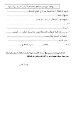 استمارة المعلومات للمشاركة في مسابقة اعوان الشرطة