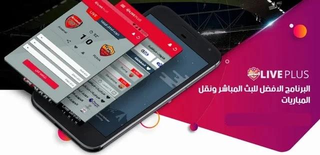 تحميل تطبيق Live Plus لمشاهدة المباريات بدون تقطيع بث مباشر