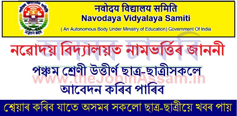 Assam Jawahar Navodaya Vidyalaya Admission 2020: Apply Online