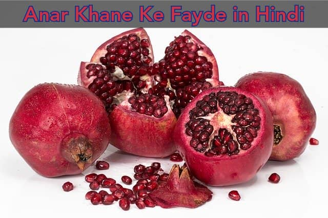 Anar Khane Ke Fayde in Hindi | Pomegranate Ke Fayde in Hindi