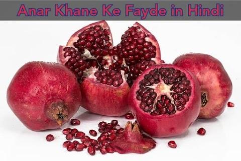 Anar Khane Ke Fayde in Hindi | Pomegranate Ke Fayde in Hindi