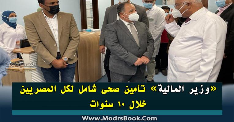 وزير المالية: تأمين صحى شامل لكل المصريين خلال ١٠ سنوات