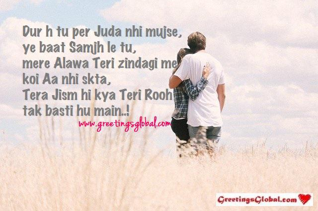 Heart touching lines in Hindi shayari Dur h tu per Juda nhi mujse