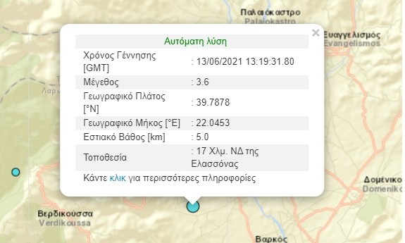 Σεισμική δόνηση 3,6 Ρίχτερ στην περιοχή της Ελασσόνας