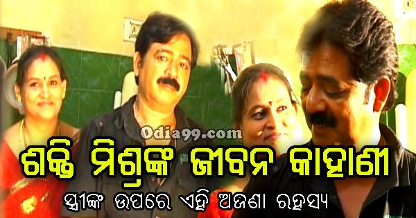 Singer Shakti Mishra Health News, Wife Photo Name, Biography Wiki