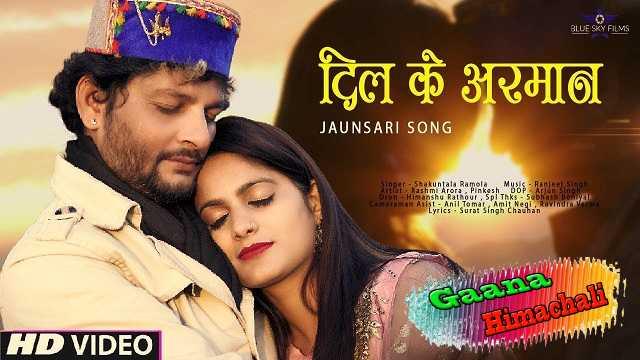 DIL KE ARMAAN mp3 Song Download Shakuntala Ramola ~ Gaana Himachali