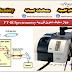 جهاز مطياف تحويل فورييه FT-IR Spectrometry