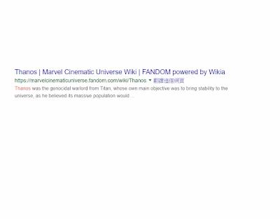 【技巧】復仇者聯盟4 薩諾斯無限手套,Google被粉碎網頁