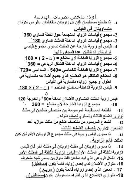 ملزمة ملخص رياضة أولى إعدادي الفصل الدراسي الثاني لعام 2021