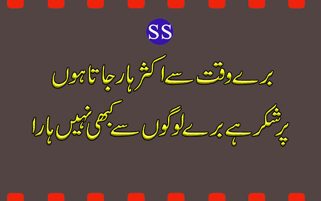 Top 20 Plus Very Sad Heart Touching Love Ansoo Shayari In Urdu / Hindi
