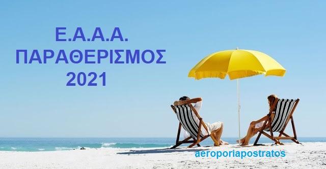 Οδηγίες Παραθερισμού  ΕΤΟΥΣ 2021