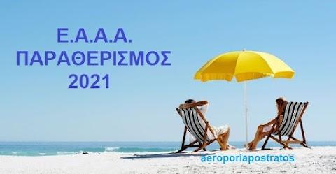 Νέες Οδηγίες Παραθερισμού Έτους 2021