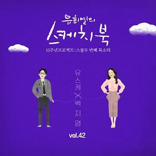 [Single] Baek Z Young - 그녀에게 전해주오 (Tell Her) MP3 full zip rar 320kbps