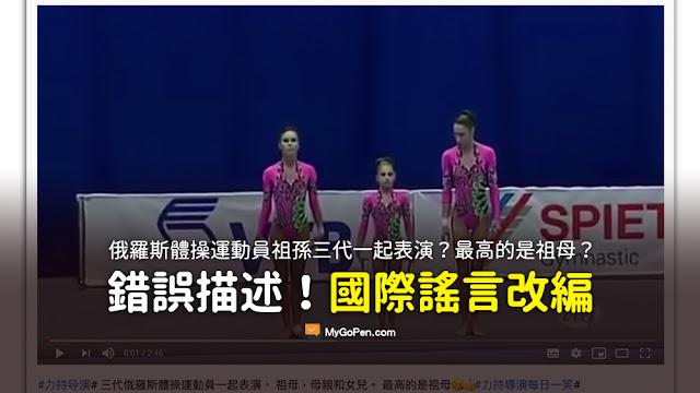 俄羅斯體操運動員祖孫三代一起表演 祖母母親和女兒 最高的是祖母 謠言 影片