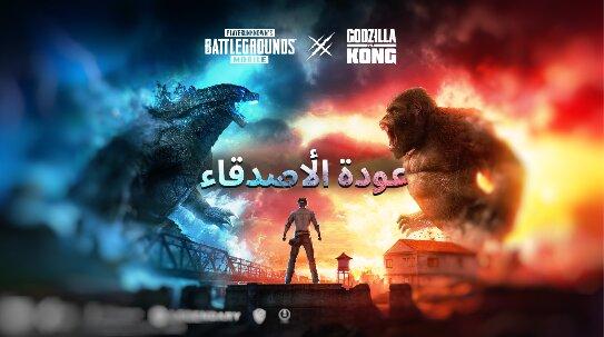 الكشف عن تسريبات Godzilla و Kong في ببجي موبايل