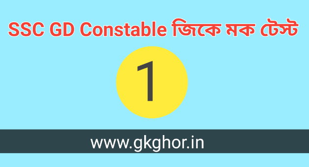 SSC GD Constable GK Mock Test In Bengali | Part - 1