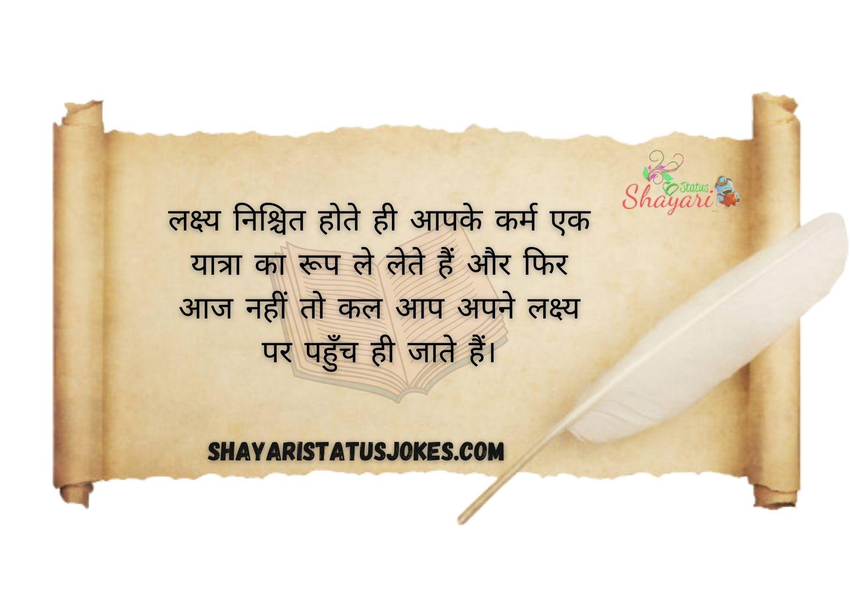 Best Hindi Thought of the day को पढ़कर आपको अच्छी प्रेरणा मिलेगी। Aaj Ka Suvichar, Thoughts of The day in Hindi.  :