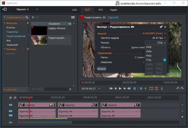 Как сохранить видео в Lightworks?