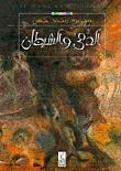 الدمى والشيطان لمحمود محمد حسن