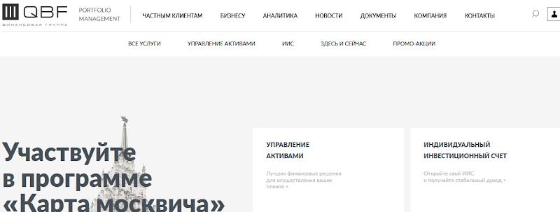 Мошеннический сайт qbfin.ru – Отзывы, развод, платит или лохотрон? Информация