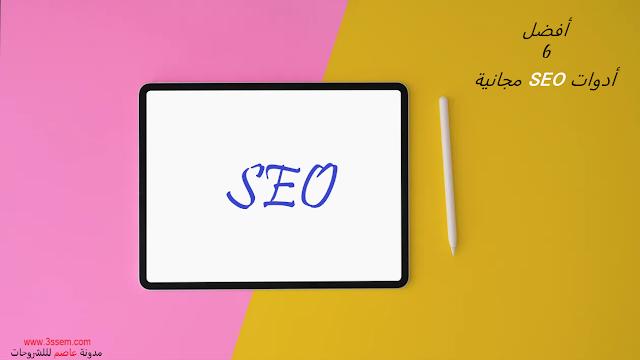 6 أدوات سيو SEO مجانية 2021 مهمة لأصحاب المواقع والمدونات