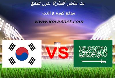 موعد مباراة السعودية وكوريا الجنوبية اليوم 26-01-2020 كاس اسيا تحت 23 سنة
