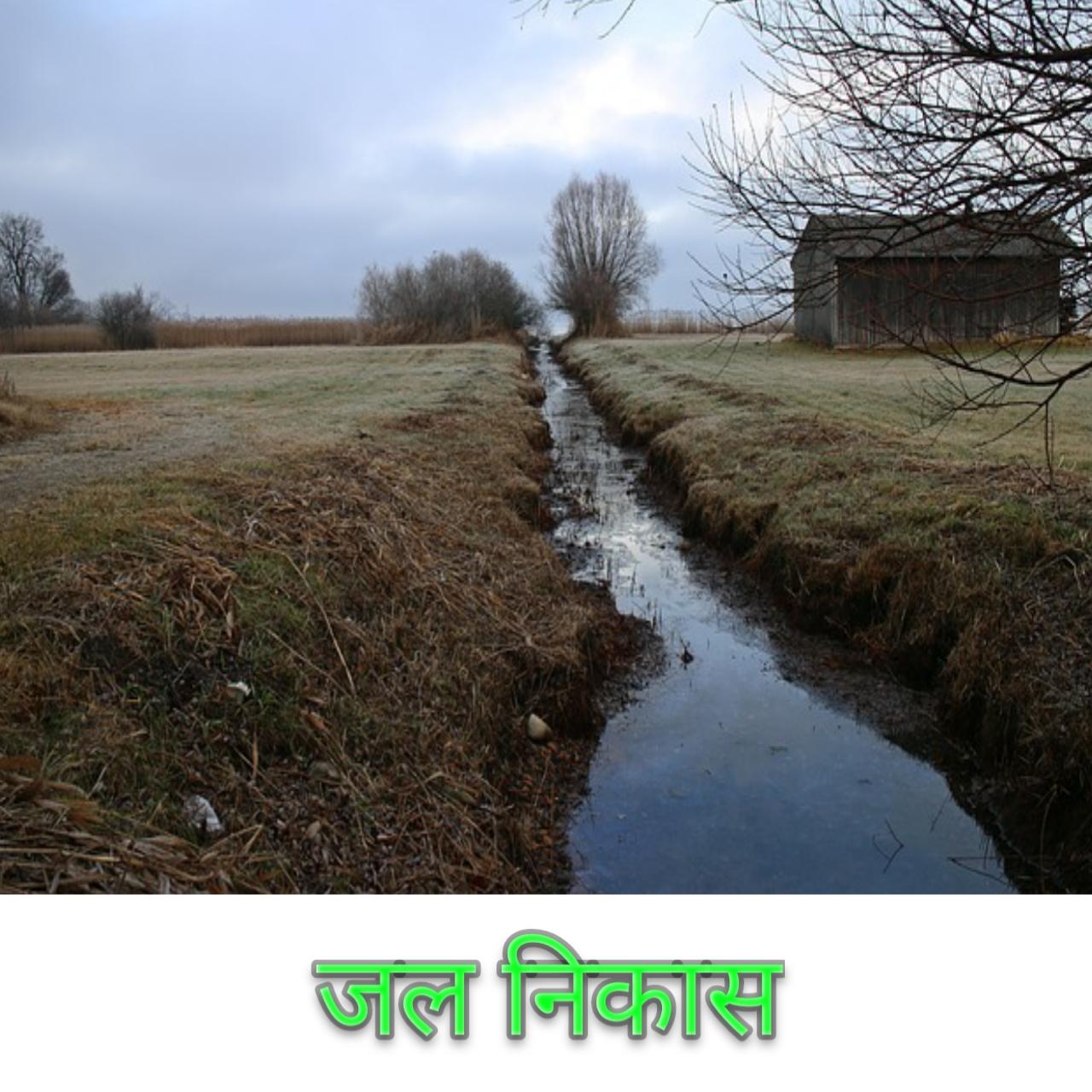 जल निकास की आवश्कता, उद्देश्य एवं लाभ व हानि Need, purpose and benefits and disadvantages of drainage