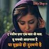 Best 2 line Sad Shayari in Hindi | 2 line sad Status | Sad Shayari | Status Shop