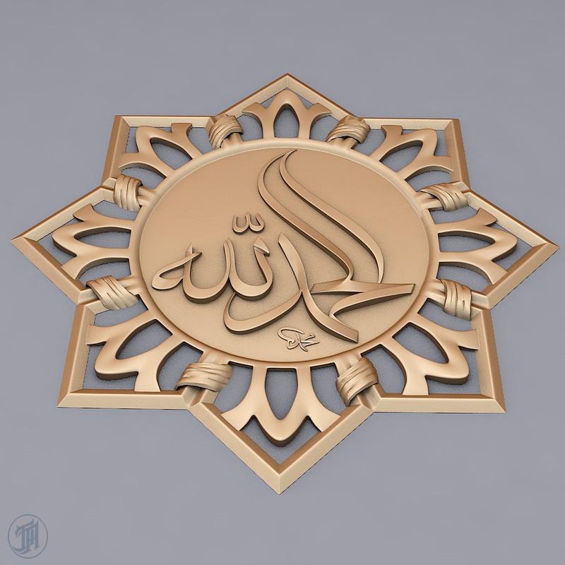 تصميم اسلامي جديد ثلاثى الابعاد - 3D Islamic design - تصميم السلامي cnc - تصميمات cnc اسلامية
