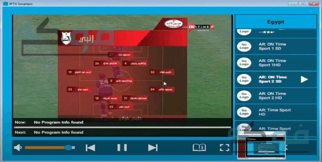 تحميل افضل برنامج التلفزيون على الكمبيوتر والقنوات المشفرة مجانا TV 2020 بدون تقطيع
