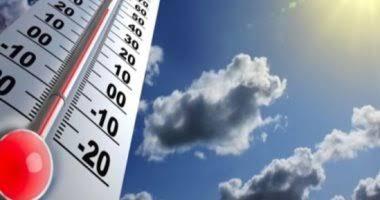 تعرف على درجات الحرارة المتوقعة اليوم الأحد 10 /11 /2019 بمحافظات مصر