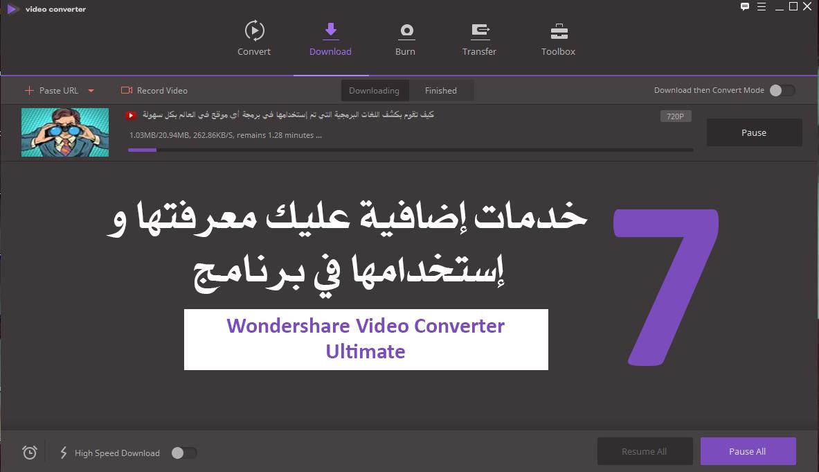 7 خدمات مقدمة من برنامج Wondershare Video Converter Ultimate