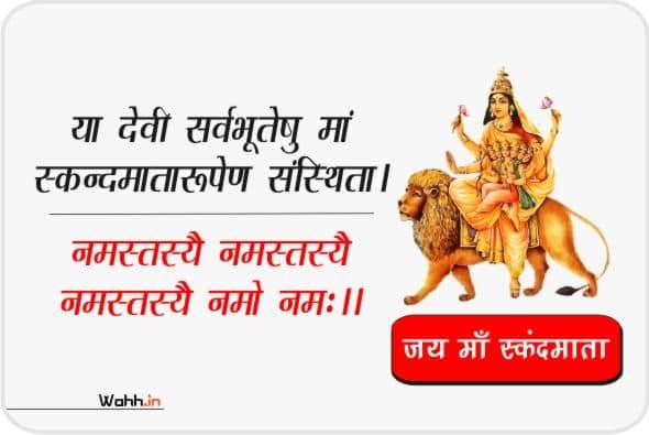 Navratri Mata Skandmata  Quotes