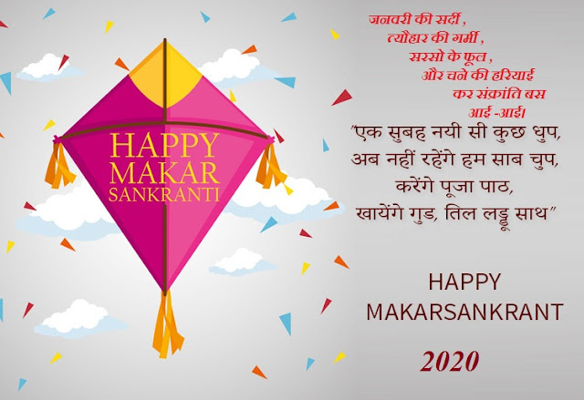 makar sankranti image for whatsapp