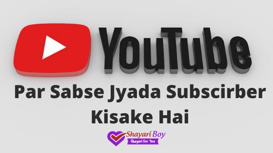 Youtube Par Sabse Jyada Subscriber kiske hai.