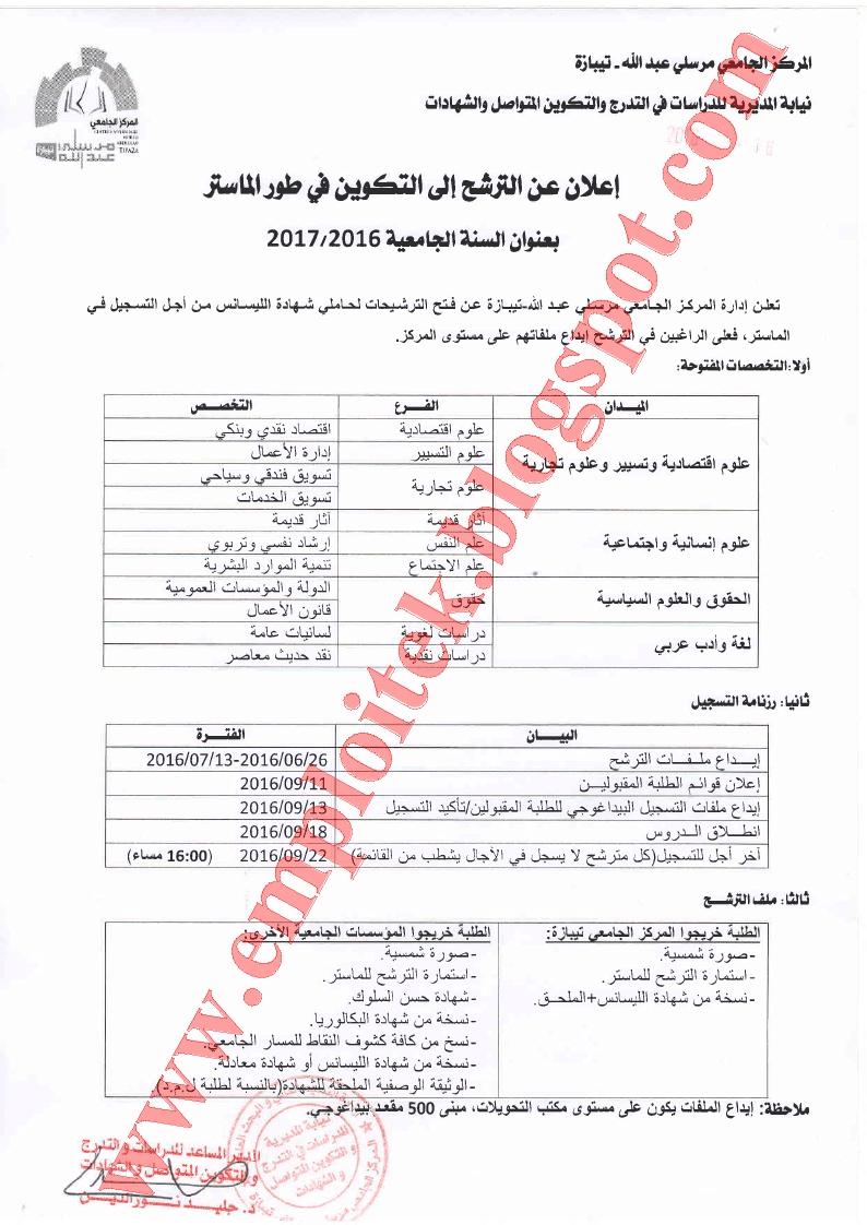 ترشيحات الماستر المركز الجامعي لتيبازة-